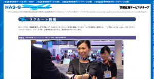 羽田空港 GS