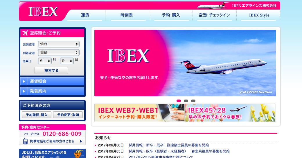 IBEX CA採用情報
