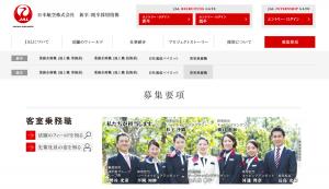 JAL 採用情報