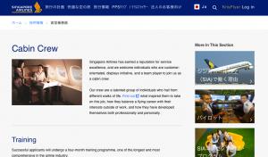 シンガポール航空 採用情報