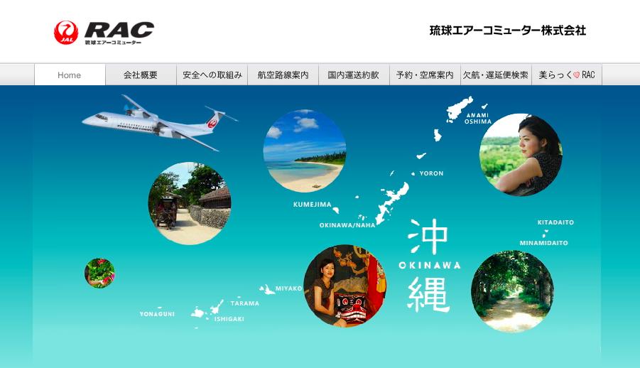 琉球エアコミューター
