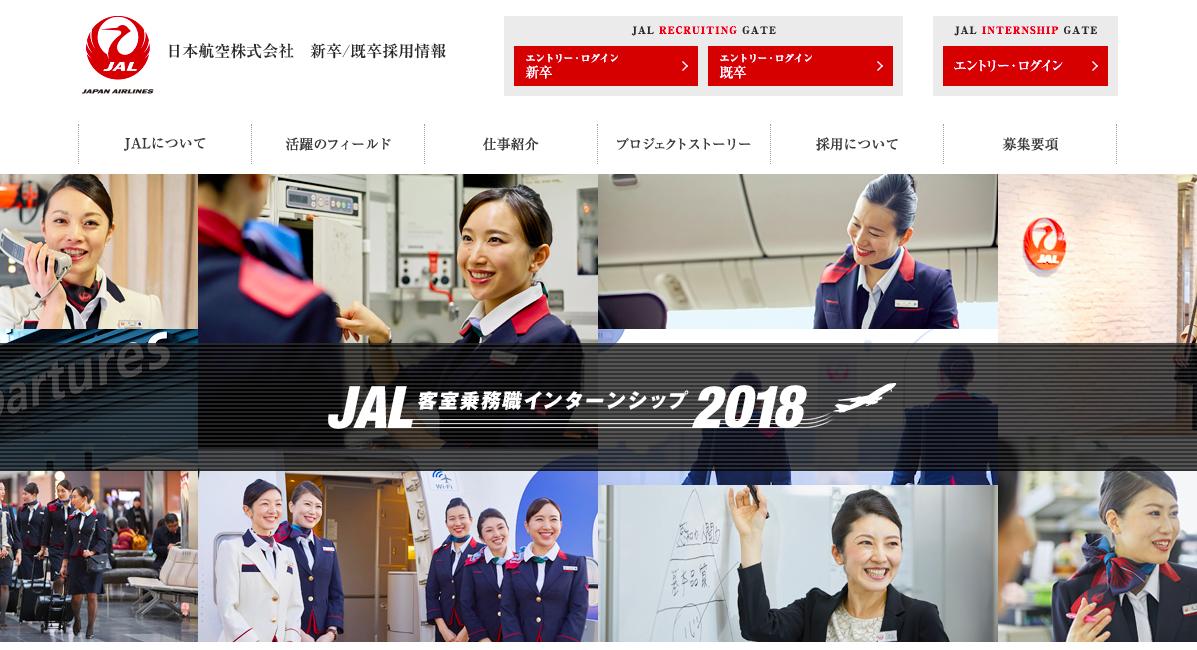 JAL インターンシップ