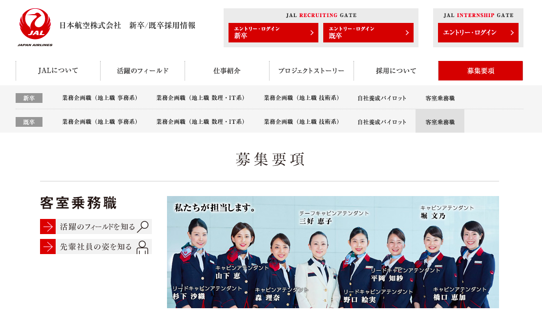 JAL 採用情報 CA