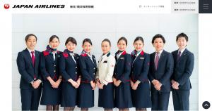 JAL 2020 採用