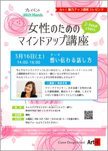 女性のためのマインドアップ講座