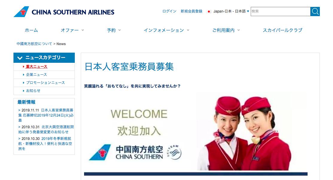 中国南方航空 採用情報