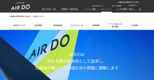 airdo 採用情報